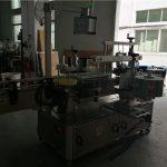 Екі жақты дөңгелек / квадрат / жалпақ пластикалық бөтелкелерді жапсыруға арналған машина